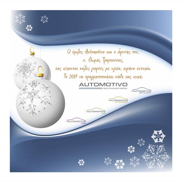 Εορταστικές Ευχές Προέδρου Automotivo κ. Θωμά Τρομπούκη