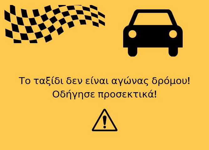 «Οδήγησε προσεκτικά!» το μήνυμα της Automotivo για την πρόληψη τροχαίων ατυχημάτων