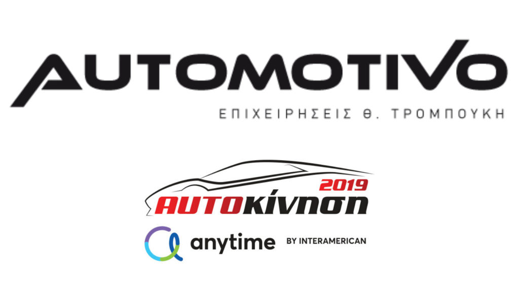 H Automotivo στην έκθεση Autokinisi Expo 2019