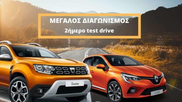Μεγάλος Διαγωνισμός Renault Clio και Dacia Duster από την Automotivo