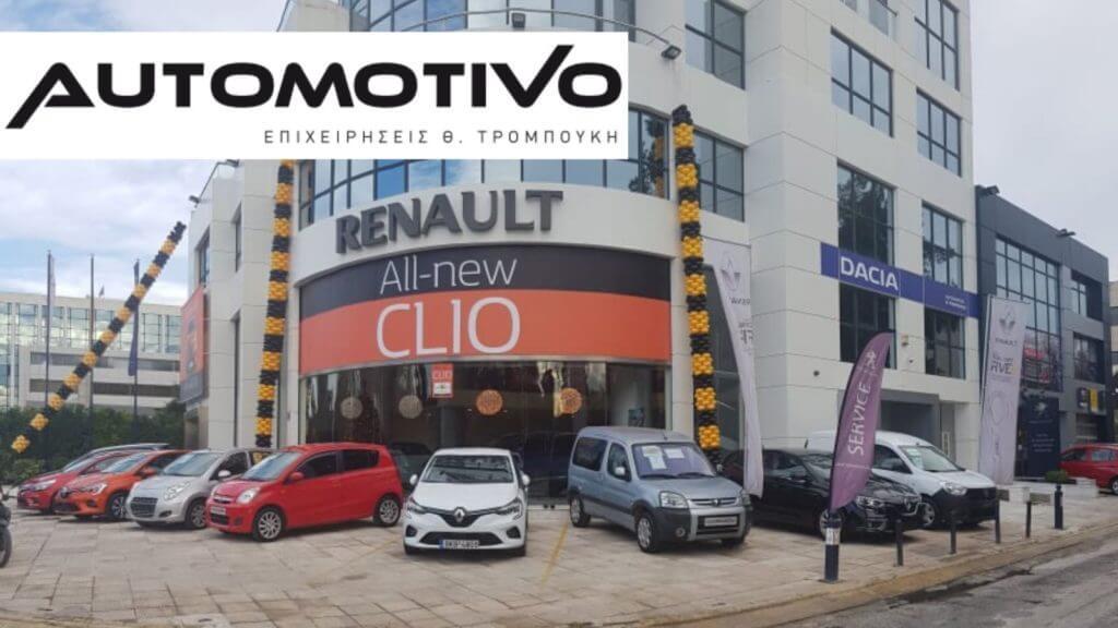 H Automotivo επιδιώκει την πρώτη θέση σε πωλήσεις Renault & Dacia