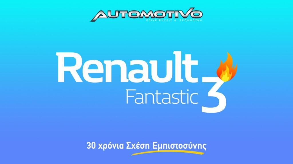 H Renault Automotivo παρουσιάζει τα Fantastic 3 σε super hot τιμές!