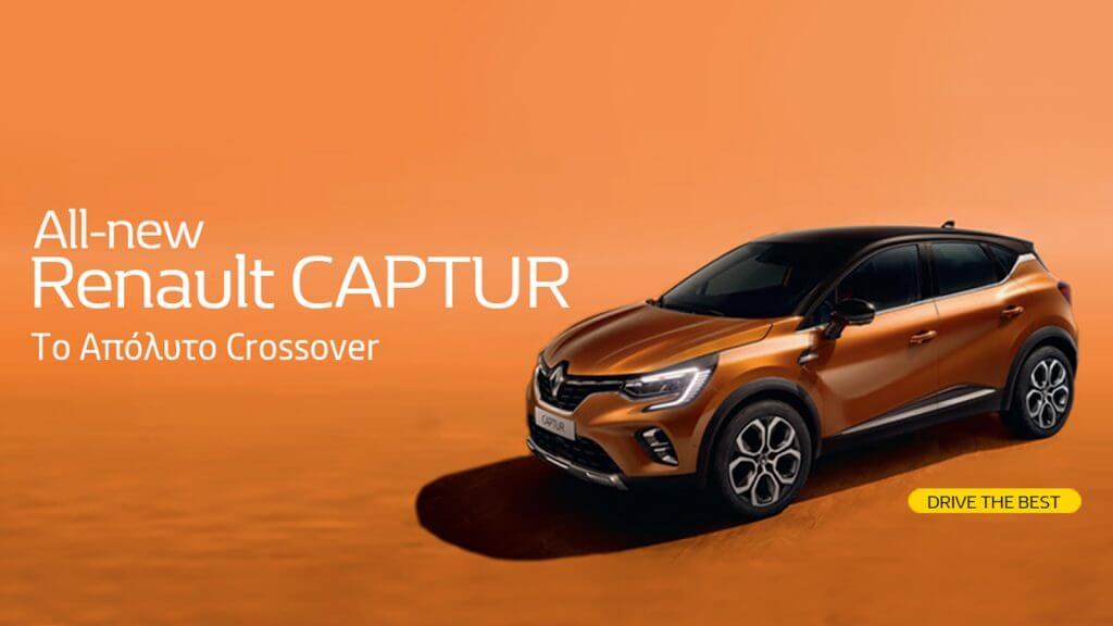 All-new Renault CAPTUR 2020