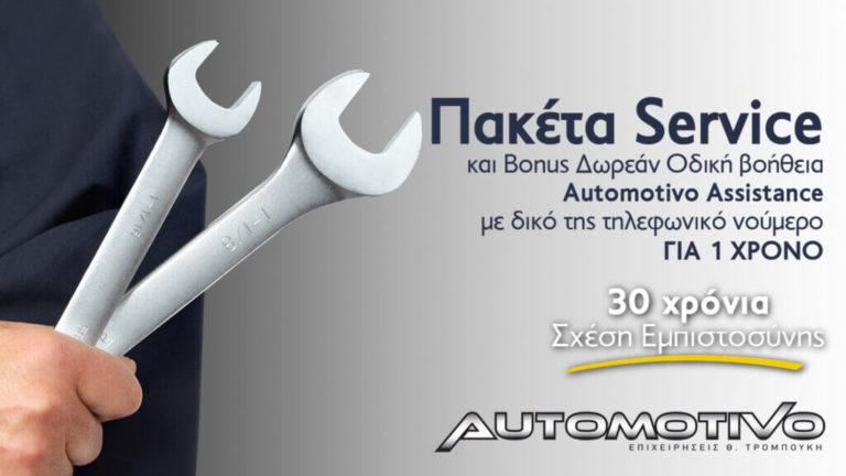 Έλα στην Automotivo και ξεκίνα τις διακοπές σου, χωρίς απρόοπτα!