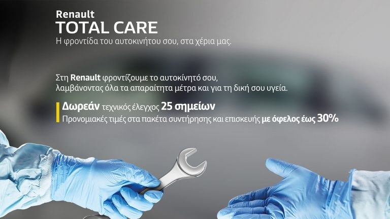 Renault Service Total Care 5+