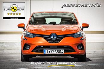To Νέο Renault Clio κατακτά την κορυφή της Ευρώπης, για 3η φορά μέσα στο 2020!