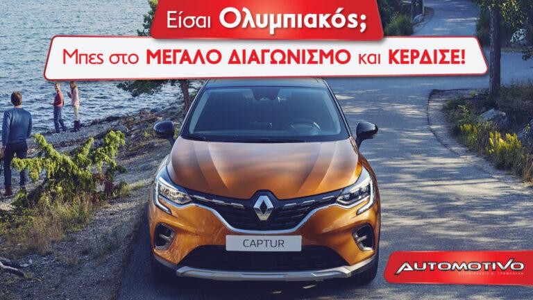 Όροι Διαγωνισμού Automotivo - Σεπτέμβριος 2020