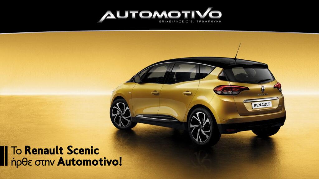 To Renault Scenic ήρθε στην Automotivo