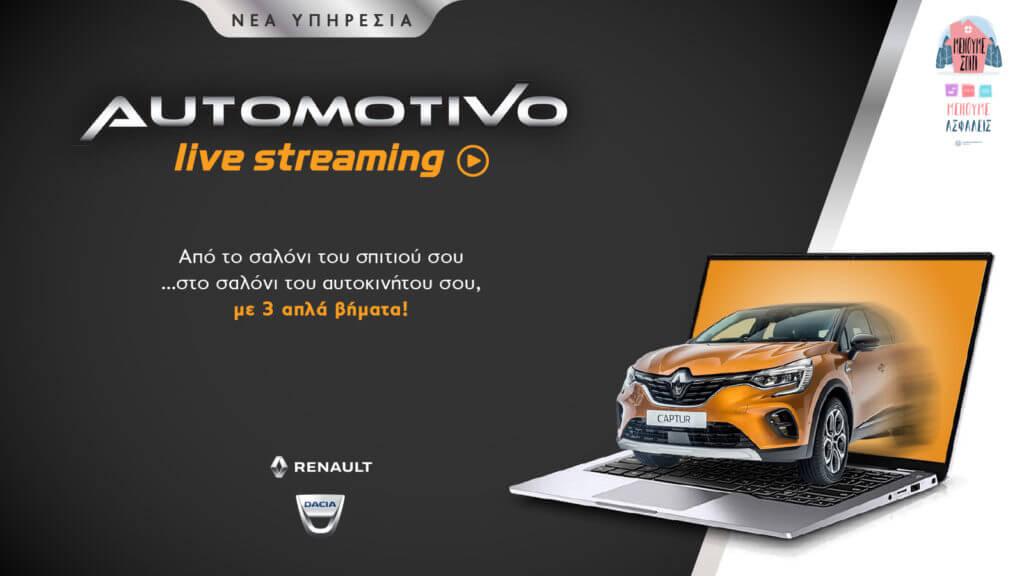 Automotivo live streaming: Από το σαλόνι του σπιτιού σου …στο σαλόνι του αυτοκινήτου σου!