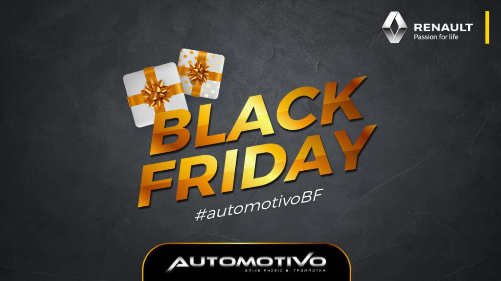 Black Friday μόνο στην Automotivo