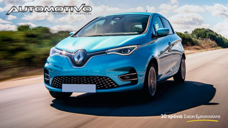 H Renault 1η σε πωλήσεις ηλεκτρικών αυτοκινήτων στην Ευρώπη!