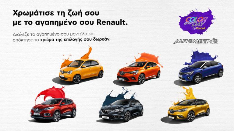 Color your day: Αυτές τις γιορτές χρωμάτισε τη ζωή σου με το αγαπημένο σου Renault!
