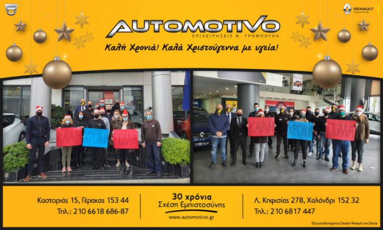 Χρόνια Πολλά & ευτυχισμένο το 2021 από την Automotivo