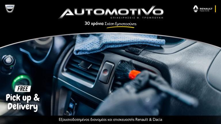 Ήρθε η ώρα για Service στο αυτοκίνητό σου και το σκέφτεσαι λόγω Covid-19; Δωρεάν Pick Up & Delivery από την Automotivo