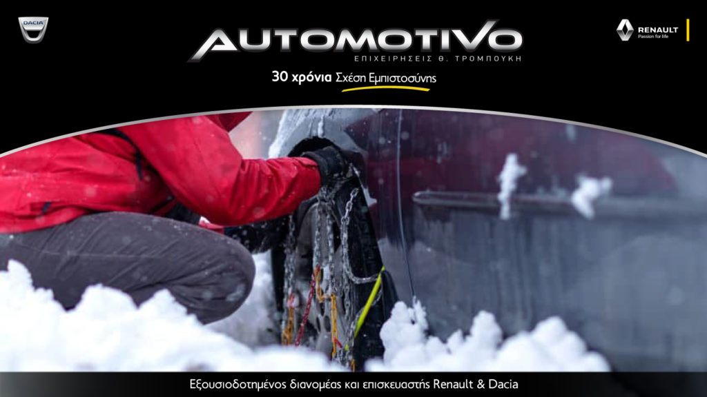 Αυτοκίνητο και χειμώνας: Πως μπορεί να σε βοηθήσει η Automotivo για την ομαλή λειτουργία του αυτοκινήτου σου σε ακραίες καιρικές συνθήκες