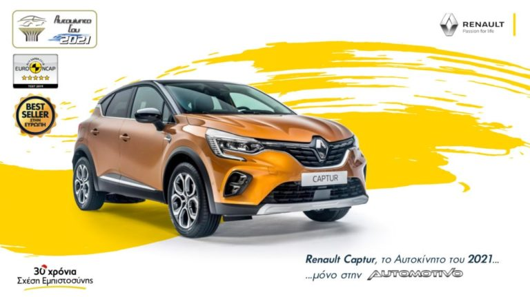 Το Ευρωπαϊκό best seller Renault Captur ψηφίστηκε «Αυτοκίνητο του 2021» στην Ελλάδα!