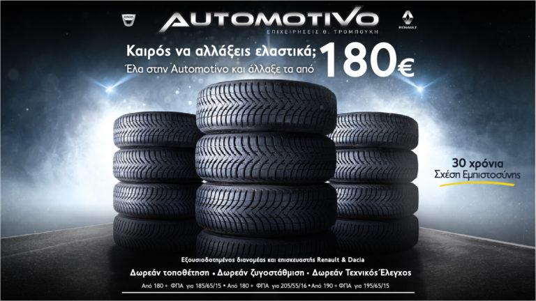 Αλλαγή ελαστικών από 180€ και άλλα προνόμια μόνο στην Automotivo!