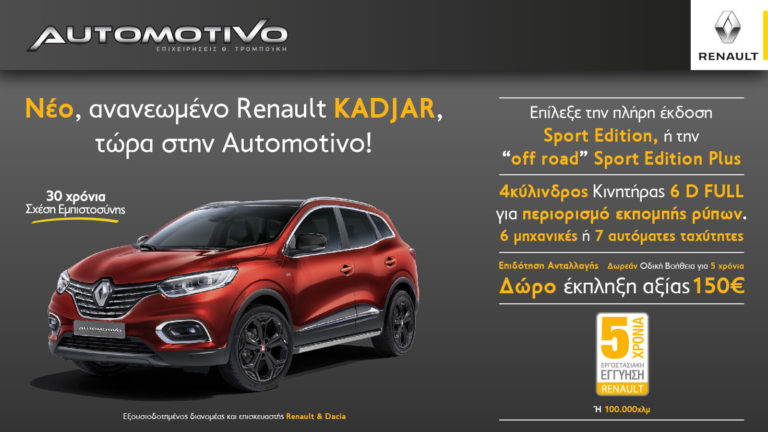 Renault KADJAR Sport Edition & Sport Edition Plus με νέους κινητήρες EURO 6 D FULL!