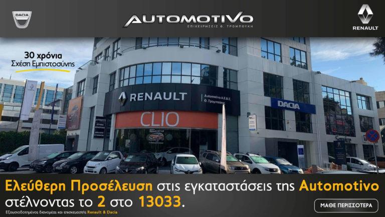 Aνακοίνωση: Ελεύθερη η προσέλευση στην Automotivo στέλνοντας 2 στο 13033