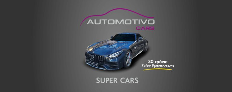 Το Mercedes GT C AMG παραδόθηκε από την Automotivo Cars