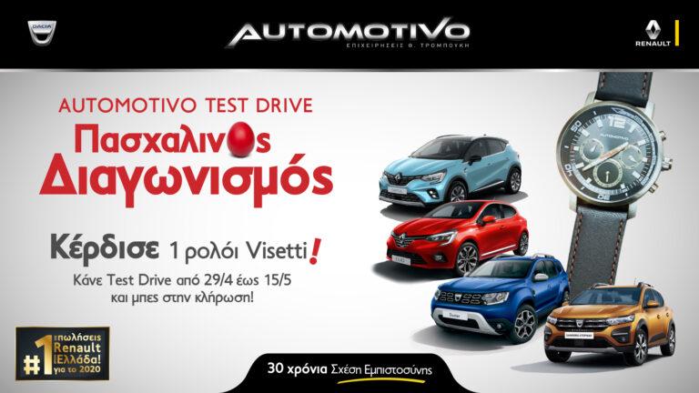 ΌΡΟΙ ΔΙΑΓΩΝΙΣΜΟΥ AUTOMOTIVO «ΠΑΣΧΑΛΙΝΟ TEST DRIVE 2021»