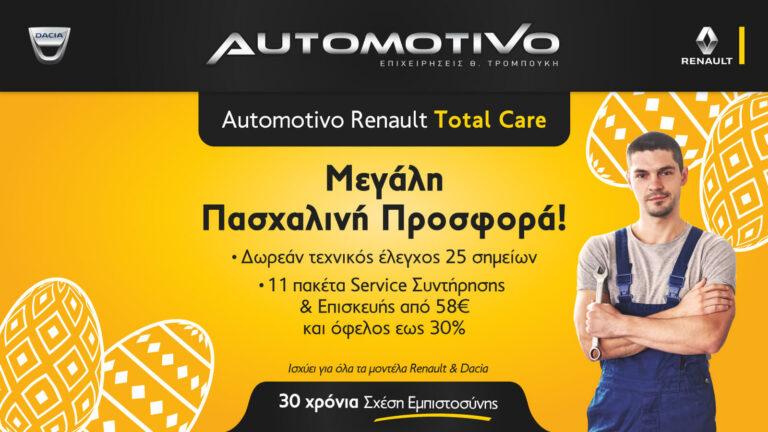 Μοναδική Πασχαλινή Προσφορά από την Automotivo!