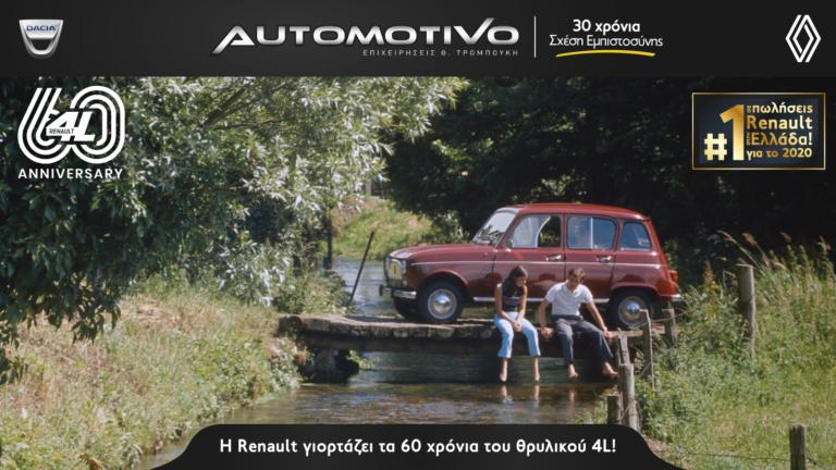 4L: Η Renault γιορτάζει τα 60α γενέθλια ενός θρύλου