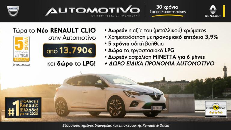 To ALL-NEW RENAULT CLIO τώρα στην Automotivo, από 13.790€ και δώρο το LPG!