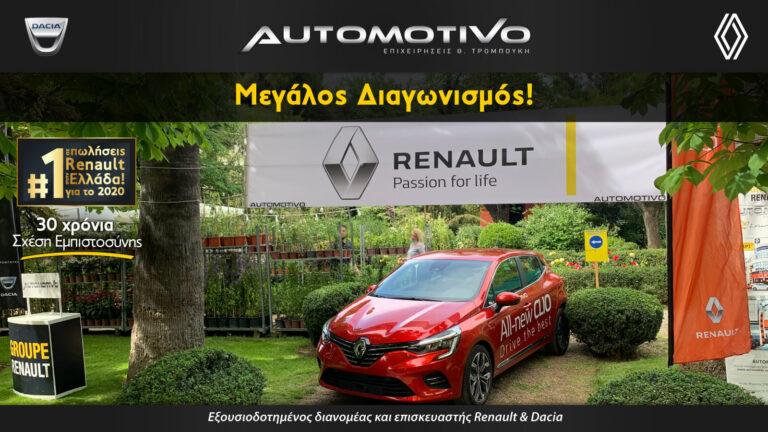 ΌΡΟΙ ΔΙΑΓΩΝΙΣΜΟΥ AUTOMOTIVO «Οδήγησε το Renault CLIO με Δωρεάν Καύσιμα για μια Εβδομάδα»