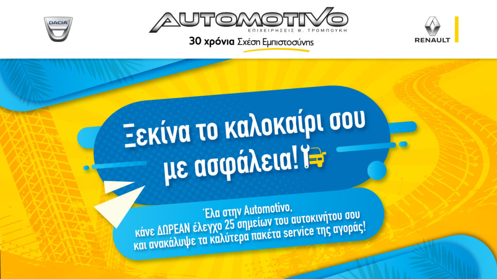 Καλοκαίρι και πακέτα Service Automotivo …πάνε μαζί!