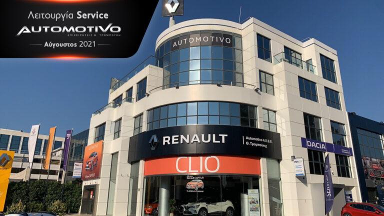 Λειτουργία Service Automotivo – Renault - Dacia – Αύγουστος 2021