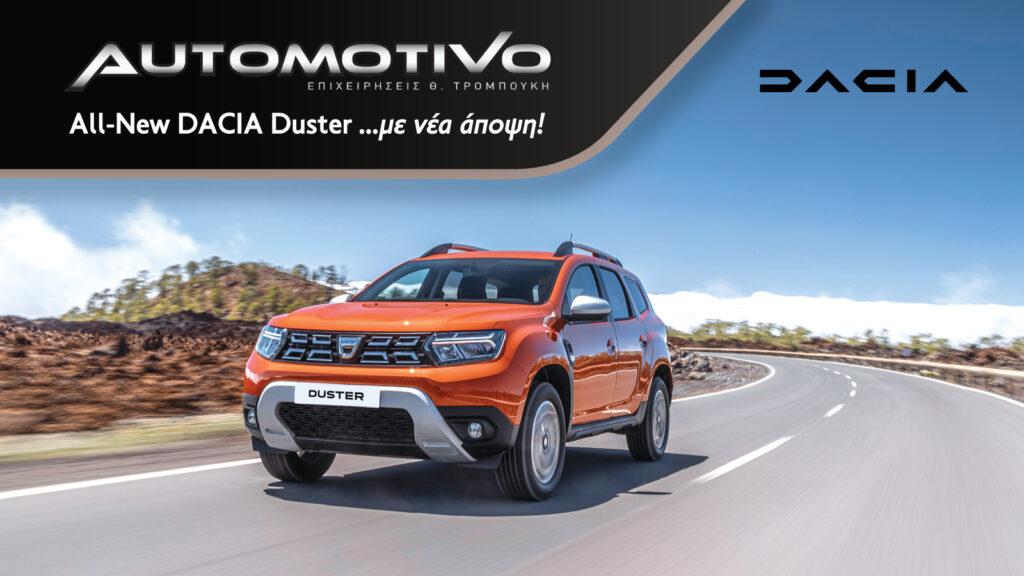 To All-New Dacia Duster έφτασε στην Automotivo!