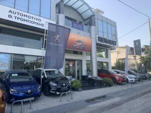 Automotivo Γερακας